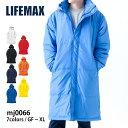 ベンチコート メンズ【LIFEMAX(ライフマックス) | ライトベンチコート mj0066】ベンチコート メンズ レディース ジュ…