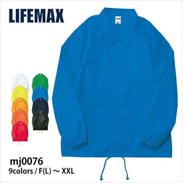 【LIFEMAX(ライフマックス) | コーチジャケット (裏地なし) mj0076】