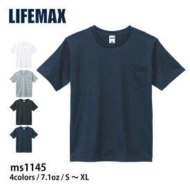 tシャツ 無地【LIFEMAX(ライフマックス) | ポケット付7.1オンスTシャツ ms1145】tシャツ 無地 半袖 ポケット メンズ 男女兼用 かっこいい イベント 友達 お揃い 黒 白 ネイビー など