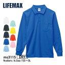 ポロシャツ 長袖 LIFEMAX ライフマックス ポケット付 CVC 鹿の子 ドライ 長袖 ポロシャツ ms3115 男女兼用 ポケット …