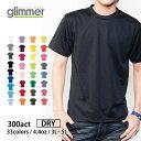 速乾 tシャツ【GLIMMER(グリマー) | 4.4オンス ドライTシャツ 定番カラー 300act】tシャツ 無地 半袖 メンズ 大きいサ…