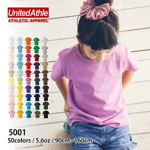 UnitedAthle(ユナイテッドアスレ):半袖無地Tシャツ5.6oz.:レッド・オレンジ・イエロー・ピンク:100cm〜160cm