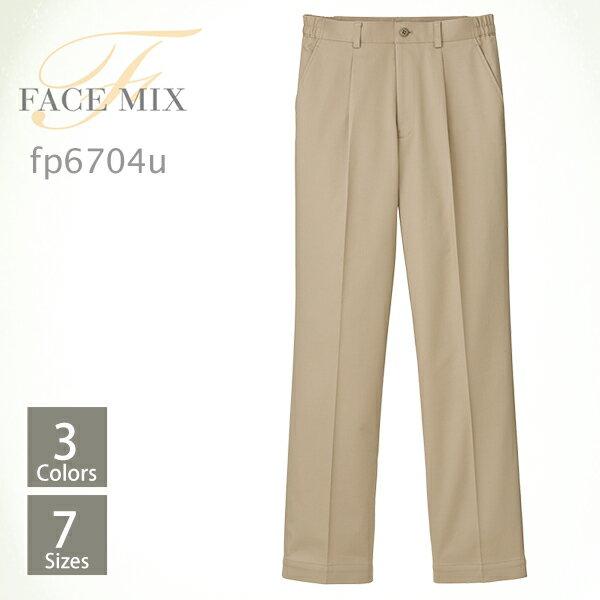 【FACE MIX(フェイスミックス)   裾上げらくらくチノパン fp6704u】