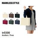 MARKLESS STYLE(マークレススタイル)|ユーティリティバッグ(M)ワイド tr0300