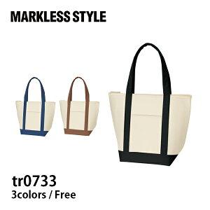 MARKLESS STYLE(マークレススタイル)|保冷バイカラートート(M) tr0733