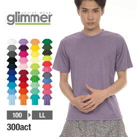 速乾 tシャツ メンズ 無地 GLIMMER グリマー 4.4オンス ドライ Tシャツ 00300-ACT 300act スポーツ 運動会 文化祭 ユニフォーム ミックス など