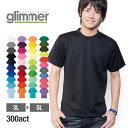 速乾 tシャツ【GLIMMER(グリマー) | 4.4オンス ドライTシャツ 定番カラー 00300-ACT 300act】tシャツ 無地 半袖 メン…