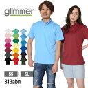 ポロシャツ 速乾 半袖【Glimmer(グリマー) | 4.4オンス ドライボタンダウンポロシャツ(ポケット無し)313abn】ポロシ…