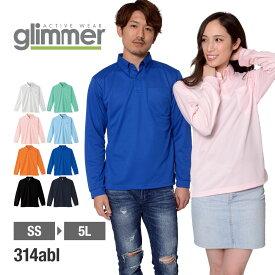ポロシャツ 長袖 Glimmer グリマー 4.4オンス ドライボタンダウン 長袖ポロシャツ 314abl ドライ 吸汗 速乾 父の日 通学 通勤 ビズポロ ユニフォーム SS-5L