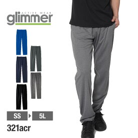速乾 ドライ パンツ 無地 Glimmer グリマー 4.4オンス ドライパンツ 00321-ACR 321acr ドライ メンズ 無地 ロング丈 スポーツ 運動会 UV加工 フィットネス SS-5L