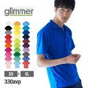 ポロシャツ 半袖【GLIMMER(グリマー) | 4.4オンスドライポロシャツ(ポケット付) 寒色 330avp】ポロシャツ 無地 半袖 …
