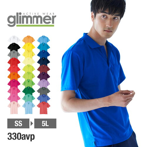 ポロシャツ 半袖 GLIMMER グリマー 4.4 オンス ドライ ポロシャツ ポケット 付 寒色 00330 AVP...