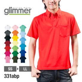 ポロシャツ 半袖 GLIMMER グリマー ドライ ボタンダウン ポロシャツ 00331-ABP 331abp 吸汗 速乾 男女兼用 父の日 通学 通勤 ビズポロ ユニフォーム SS-LL