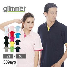 ポロシャツ 半袖 GLIMMER グリマー ドライレイヤードポロシャツ 00339-AYP 339ayp ドライ 吸汗 速乾 メンズ 父の日 スポーツ 通学 通勤 ビズポロ ユニフォーム