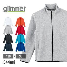 ジャケット メンズ 無地 長袖【GLIMMER(グリマー)   ドライスウェットジップジャケット7.7oz】スウェット 上 メンズ レディース キッズ ダブルニット スポーツ ダンス ペアルック 親子ペア でもOK
