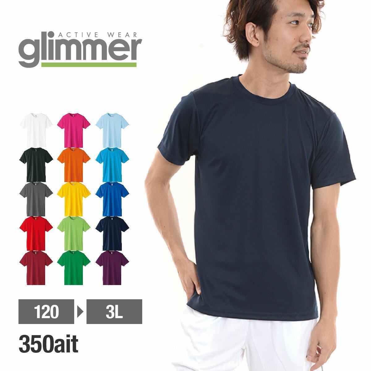 tシャツ 速乾【GLIMMER(グリマー)|3.5オンス インターロックドライTシャツ 350ait】tシャツ ドライ 半袖 速乾 メンズ 男女兼用 吸汗 速乾 薄手 uvカット 紫外線対策 チーム ユニフォーム 白 黒 赤 青 など