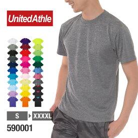 tシャツ 無地 United Athle ユナイテッドアスレ 4.1オンス ドライ Tシャツ 寒色系 590001 5900-01 590002 5900-02 5900 吸汗 速乾 スポーツ 運動会 文化祭