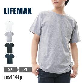 Tシャツ メンズ 無地 【LIFEMAX(ライフマックス) | 5.3オンス ユーロポケット付きTシャツ】重ね着 おしゃれ 白 ネイビー ブラック