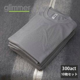 【あす楽】Glimmer(グリマー) 00300 300act 4.4oz ドライ Tシャツ【爆速便 10枚セット】ホワイト(白) ブラック(黒) ブルー(青) レッド(赤) イエロー(黄) ネイビー グレー 吸汗 速乾 Tシャツ メンズ 無地 半袖 S,M,L,LL