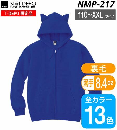 猫耳 ジップパーカー T-shirts DEPO限定| NMP-217【送料込】