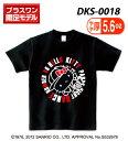 【3,000円以上で送料無料】ハローキティダンスTシャツ サークル DKS-0018