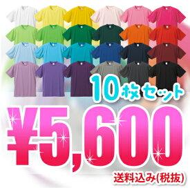 【楽天限定SALE】UnitedAthle | 5900-01 4.1オンス ドライアスレチックTシャツ 10枚組セット!