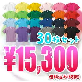 【楽天限定SALE】UnitedAthle | 5900-01 4.1オンス ドライアスレチックTシャツ 30枚組セット!