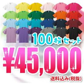 【楽天限定SALE】UnitedAthle | 5900-01 4.1オンス ドライアスレチックTシャツ 100枚組セット!