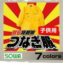 【3,000円以上で送料無料】桑和|キッズ激安長袖つなぎツナギ服9009