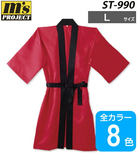 【3,000円以上で送料無料】M's project|サテンハッピ(Lサイズ) ST-990