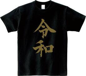 令和Tシャツ