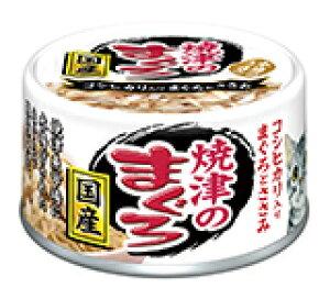 【猫缶】アイシア 焼津のまぐろ コシヒカリ入り  まぐろとささみ 70g