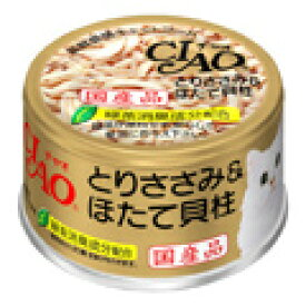 【猫缶】CIAOホワイティ チャオ とりささみ&ほたて貝柱 85g