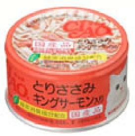 【猫缶】CIAOホワイティ チャオ とりささみ キングサーモン入り 85g
