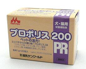 【猫サプリメント】4978007000377 森乳サンワールド ワンラック プロポリス200 1g×20包