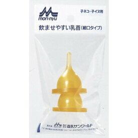 【猫の哺乳瓶】4978007001053 4978007000889 森乳サンワールド ワンラック 哺乳器用乳首 細口タイプ 2個入り