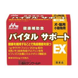 【猫サプリメント】4978007001701 森乳サンワールド ワンラック バイタルサポートEX 500mg×15包