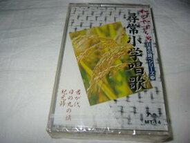 (カセットテープ)和のやすらぎ 日本の調べシリーズ14 尋常小学唱歌 未開封【中古】