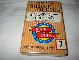(カセットテープ)チャック・ベリー 英語・日本語歌詞カード付き 未開封【中古】