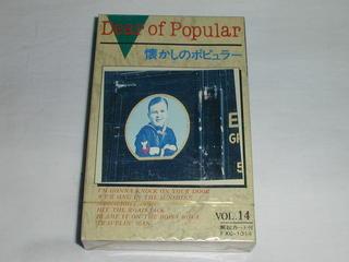 (カセットテープ)復刻版 懐かしのポピュラー Vol.14 解説書付き 未開封【中古】