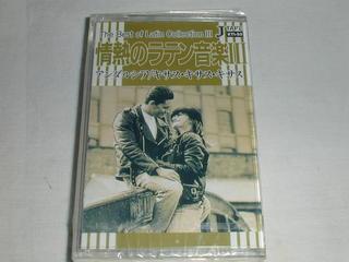 (カセットテープ)情熱のラテン音楽III アンダルシア/キサス・キサス・キサス 含む 全10曲 未開封【中古】