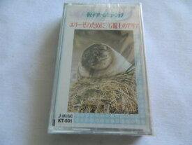 (カセットテープ)母と子のホーム・ミュージック 名曲特選1 エリーゼのために/G線上のアリア 未開封【中古】