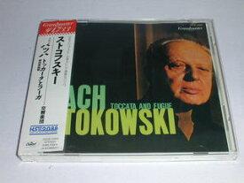 (CD)J.S.バッハ:トッカータとフーガ/ストコフスキー