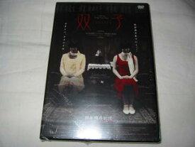 (DVD)双子 [FUTAGO] 監督:フォン・ユウン・マン [未開封]【中古】