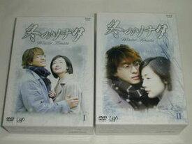(DVD)冬のソナタ DVD-BOX1,2 全2BOXセット【中古】