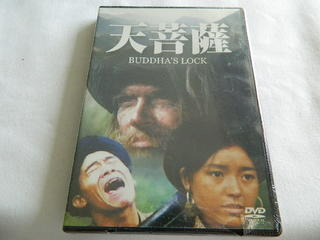(DVD)天菩薩 BUDDHA'S LOCK 監督: イム・ホー [未開封]【中古】