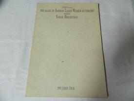 〇(パンフ)THE MUSIC OF ANDREW LLOYD WEBBER IN CONCERT STARRING SARAH BRIGHTMAN 1992 JAPAN TOUR【中古】