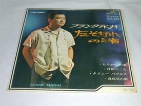 (7インチレコード)フランク永井/「たそがれの渚」「タイニーバブルス」 【中古】