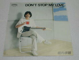 (EP)堀内孝雄/「DON'T STOP MY LOVE」「GOOD DAY SUNSHINE」 【中古】