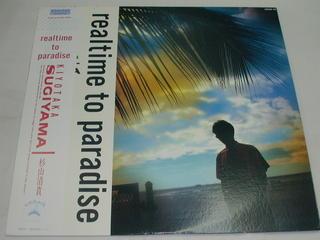 (LP)杉山清貴/realtime to paradise 【中古】